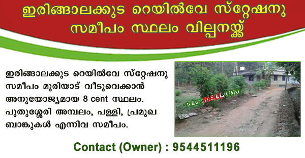 Sale Residential Commercial Land in Thrissur