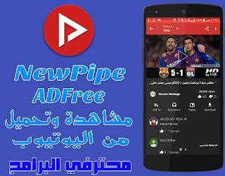 [تحديث] تطبيق  NewPipe  ADFREE 0.19.6 لمشاهدة مقاطع اليوتيوب وتحميل الفيديوهات بجودات مختلفة نسخة بدون إعلانات