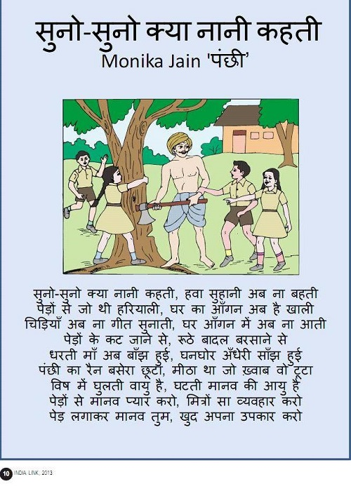 Poem on Save Trees in Hindi