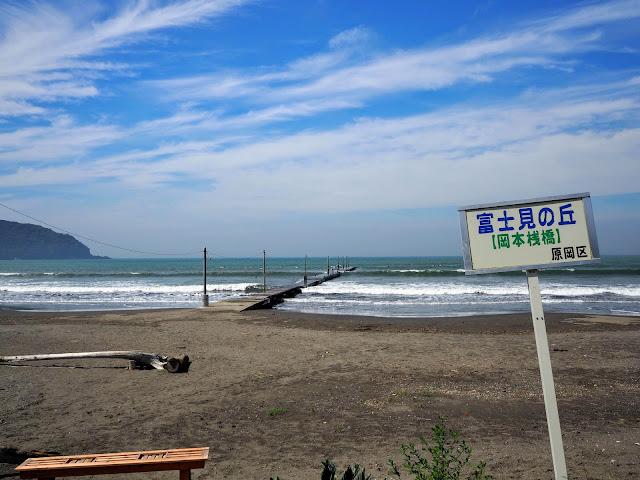 原岡海水浴場 富士見の丘 岡本桟橋