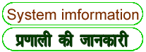 System imformation  map meaning in HINDI