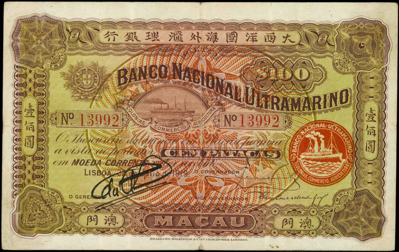 Macao banknotes 100 Patacas Banco Nacional Ultramarino