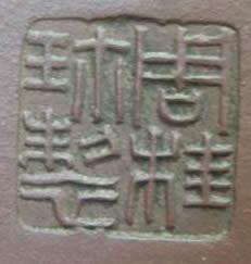 Yixing Teapot Maker's Marks - Zhuo Gui Zhen