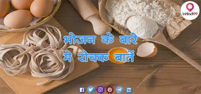 भोजन के बारे रोचक तथ्य, बातें, जानकारी, Facts in hindi