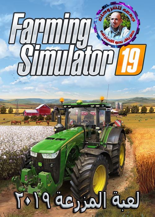 لعبة المزرعة 2019  Farming Simulator 19