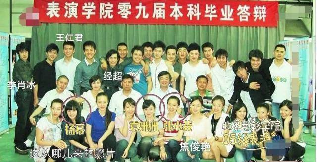 Yang Mi Class 2005