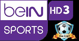 مشاهدة قناة بي ان سبورت HD3 بث مباشر مباراة ريال مدريد وبرشلونة اليوم بدون تقطيع beIN Sport HD3 live channel