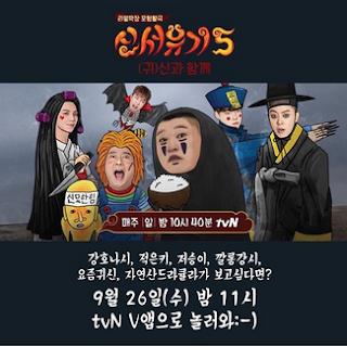 tvN New Journey to The West Season 5 신서유기5