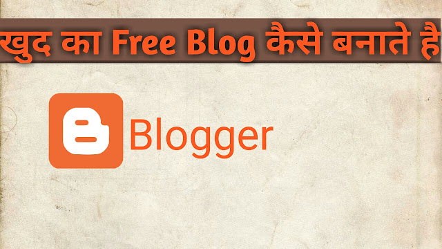 How to Make a Free Blog in Hindi