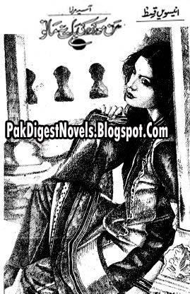Mann Moorakh Ki Baat Na Mano Episode 19 Novel By Aasia Mirza Pdf Free Download