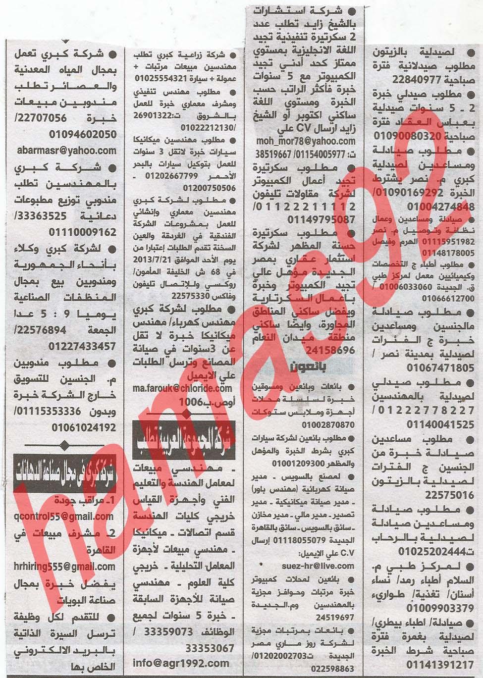 b35575268 وظائف جريدة بانوراما الاهرام المصرية 13 رمضان. مطلوب فنييون وعمال - سائقون.  امن وحراسة - مدرسون. وظائف فى مكتب استيراد وتصدير
