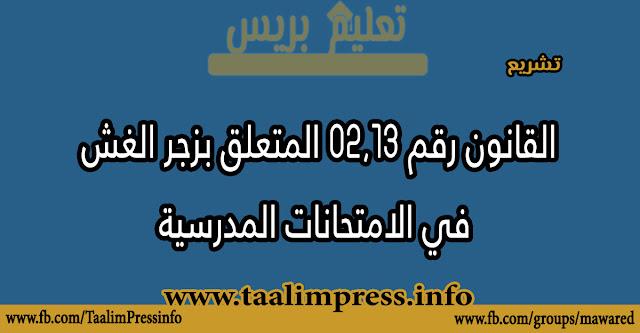 القانون رقم 02.13 المتعلق بزجر الغش في الامتحانات المدرسية