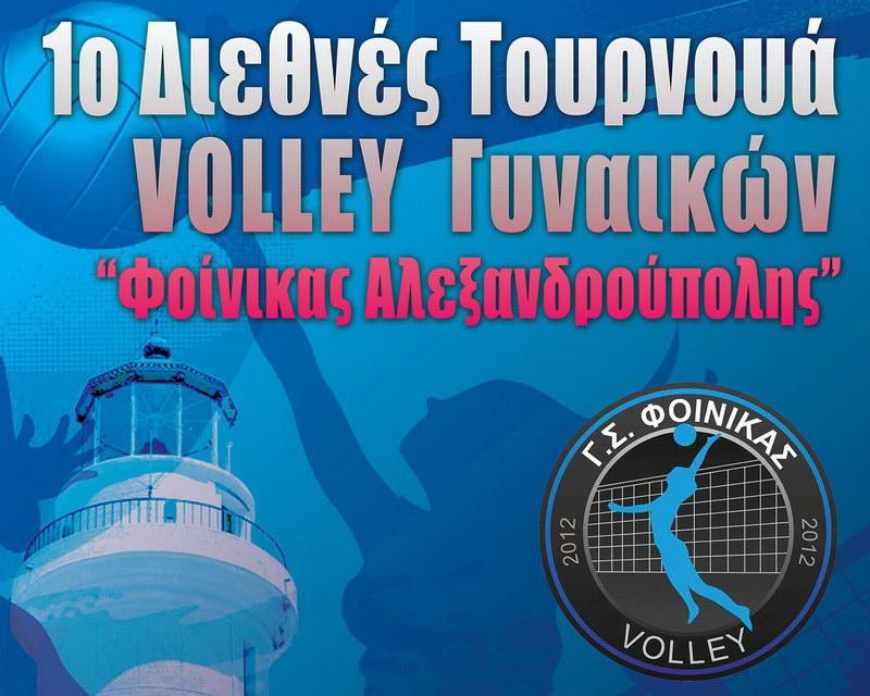 """1ο Διεθνές Τουρνουά Βόλεϊ Γυναικών """"Φοίνικας Αλεξανδρούπολης"""""""