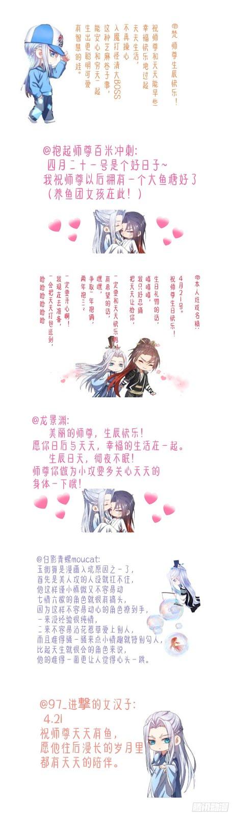 化龍記: 師尊生辰賀禮(同人圖文免費章) - 第7页