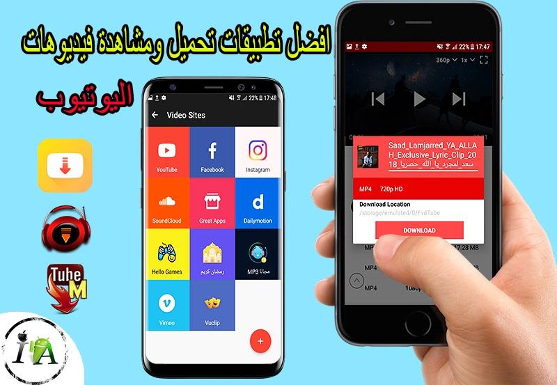 أفضل تطبيقات لمشاهدة وتحميل وتشغيل الفيديوهات youtube