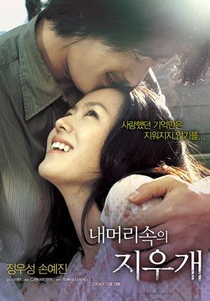 Nonton Layarkaca21 A Moment to Remember (2004) Film