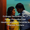 100+ Best Love Quotes in Tamil