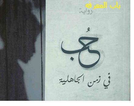 تحميل رواية حب فى زمن الجاهليه  22-4-428x330