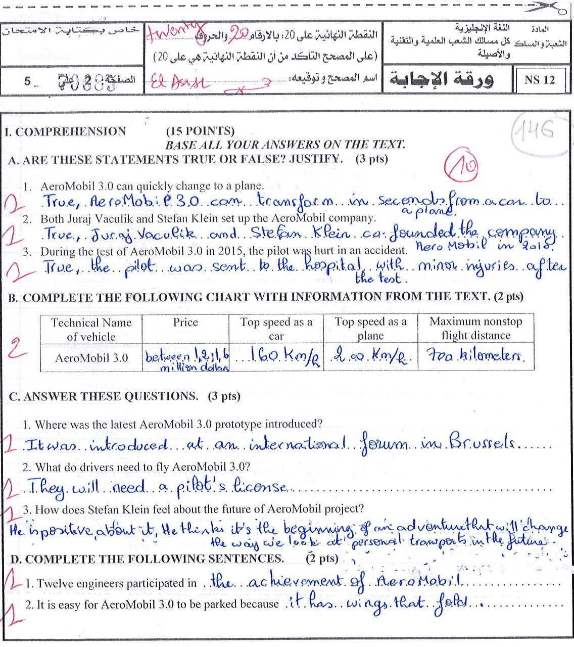 ورقة تلميذ حصل على 20/20 في اللغة الإنجليزية الباكالوريا.