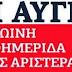 Η Ελλάδα στην επόμενη μέρα της Ευρώπης...