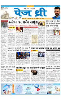 Page3 Newspaper 29 Nov 2016