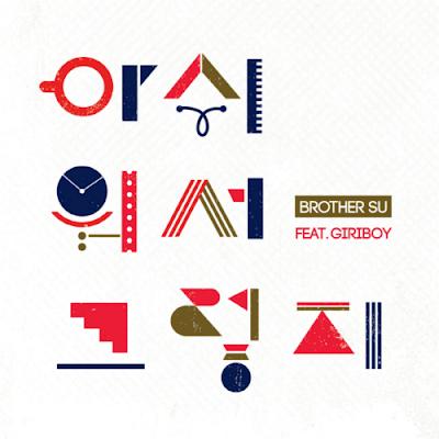 [Single] BrotherSu – 아쉬워서 그렇지