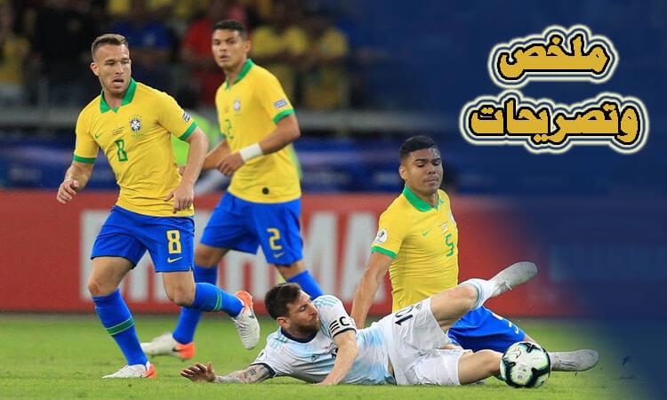 ملخص مباراة البرازيل والأرجنتين كوبا أميركا وتصريحات اللاعبين
