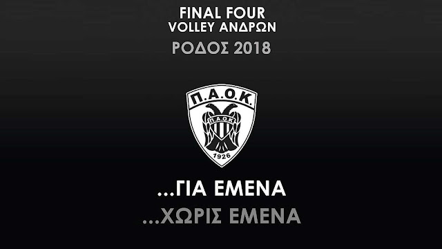 Έτοιμος ο ΠΑΟΚ για το final 4 του βόλεϊ που ξεκινά σήμερα