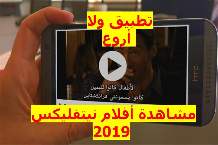 تطبيق رائع جدا يمكنك من مشاهدة جميع افلام سنة 2019 وافلام الخاصة بالبلاك office ونتفليكس مترجمة وبدون إنقطاع