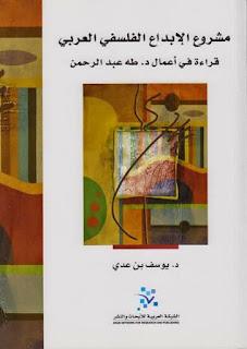 مشروع الإبداع الفلسفي العربي قراءة في أعمال د. طه عبد الرحمن ـ يوسف بن عدي
