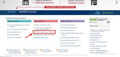 how to update aadhar card online aadhar card kaise update kare