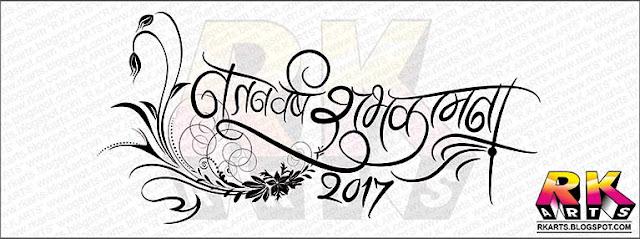 Calligraphy:  नूतन वर्ष शुभकामना 2017