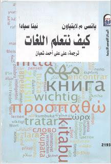تحميل كتاب كيف نتعلم اللغات pdf  باتسي م. لايتباون - نينا سبادا