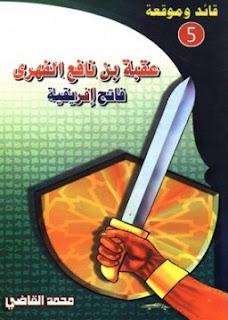 تحميل كتاب عقبة بن نافع الفهري فاتح إفريقية - محمد محمود القاضي