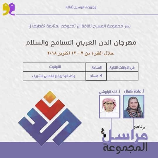 حصريا لأعضاء مجموعة المسرح ثقافة برنامج مراسل في مهرجان الدن العربي