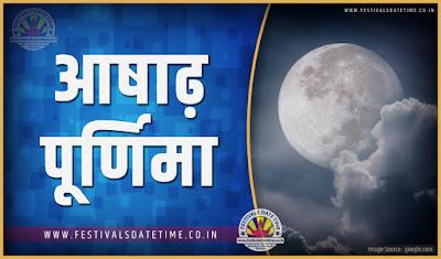 2019 आषाढ़ पूर्णिमा पूजा तारीख व समय, 2019 आषाढ़ पूर्णिमा त्यौहार समय सूची व कैलेंडर