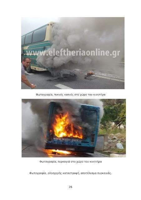 «Εκδήλωση πυρκαγιάς σε μέσο μαζικής μεταφοράς και μέθοδοι αποτροπής» 1ekdilosi fotias MMM 26