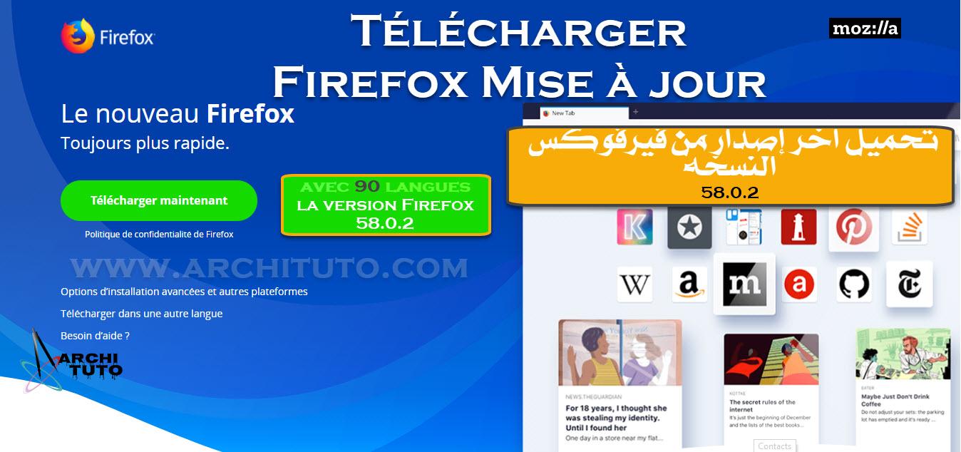 التحميل بعدة لغات - النسخة العربية من هنا Télécharger Firefox 58.0.2