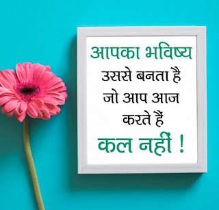 thought-of the-day-in-hindi