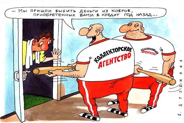 Как российские коллекторы выбивают долги. Видео!