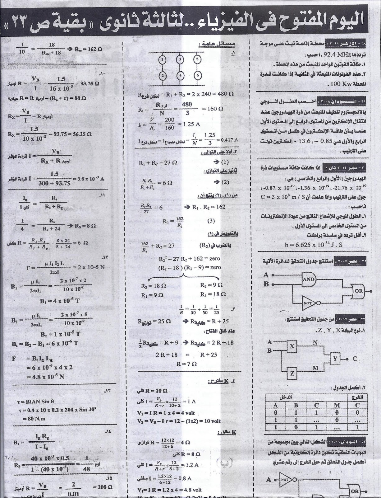 اهم مسائل الفيزياء + اهم أسئلة الاختيار من متعدد للثانوية العامة 2016 .. ملحق الجمهورية التعليمى 10