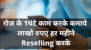 How to earn money from product reselling || Reselling Business