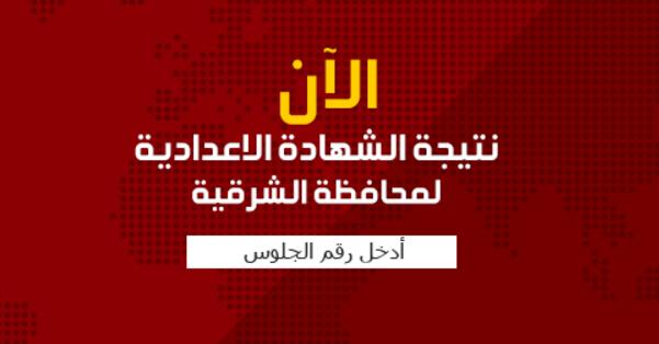 """نتيجة الشهادة الاعداديه بمحافظة الشرقيه 2016 الترم الاول """" الصف الثالث الاعدادى """""""