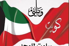 وظائف نفطية في شركة خدمات بترولية كويتية ( التقديم مفتوح )