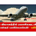 TAMIL NEWS -  The dirty secrets of flying airplane!