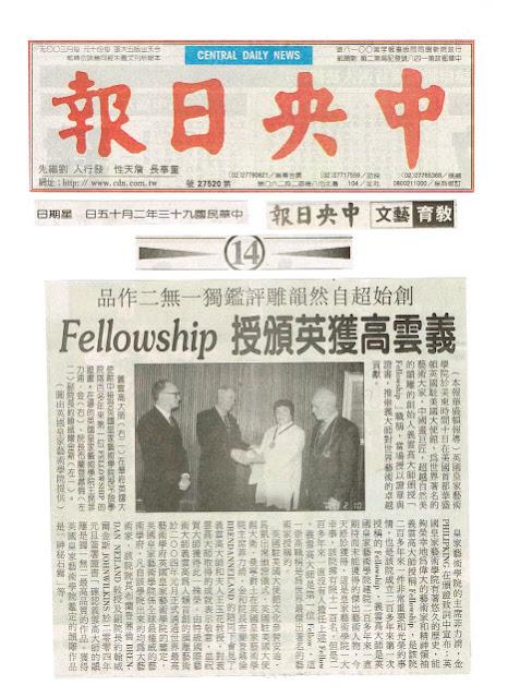 義雲高獲英頒授 Fellowship