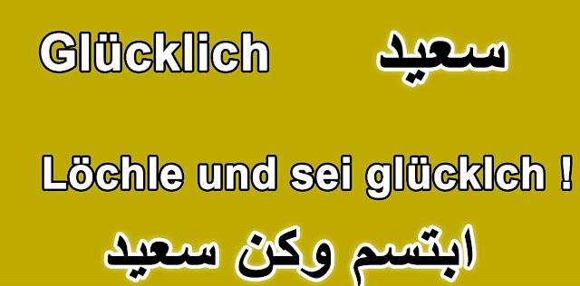 مرادفات الصفة Glücklich