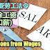 扣除工资(扣薪) Deductions from Wages 马来西亚劳工法令