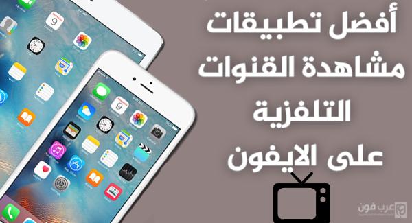 أفضل تطبيقات مشاهدة القنوات التلفزية على الايفون والايباد مجانا
