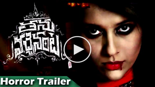 Tanu Vachenanta Movie - Trailer
